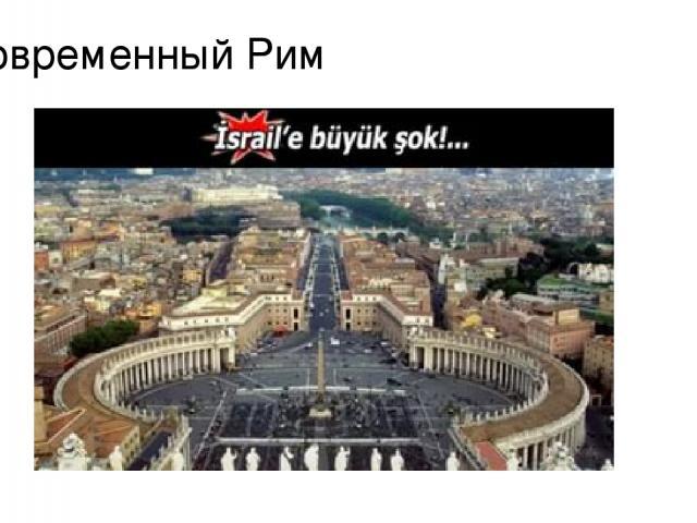 Современный Рим