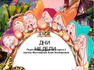 ДНИ НЕДЕЛИ Подготовила: студентка 3 курса 2 группы Муллаярова Алия Эльмировна