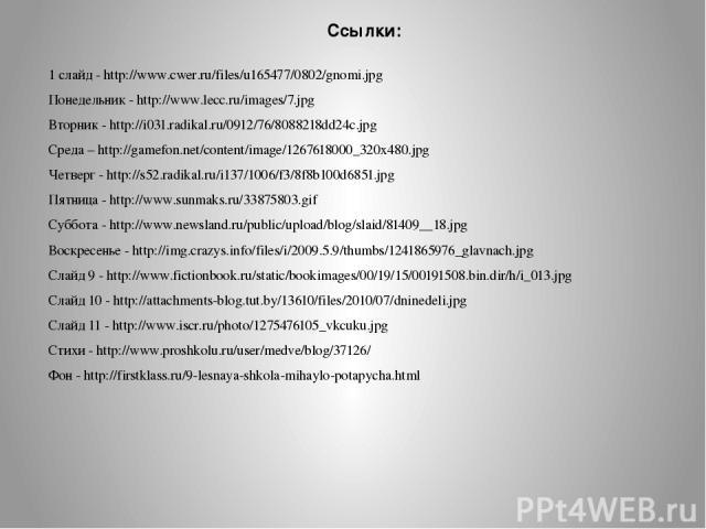 Ссылки: 1 слайд - http://www.cwer.ru/files/u165477/0802/gnomi.jpg Понедельник - http://www.lecc.ru/images/7.jpg Вторник - http://i031.radikal.ru/0912/76/8088218dd24c.jpg Среда – http://gamefon.net/content/image/1267618000_320x480.jpg Четверг - http:…