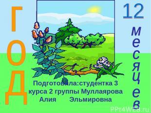 Подготовила:студентка 3 курса 2 группы Муллаярова Алия Эльмировна