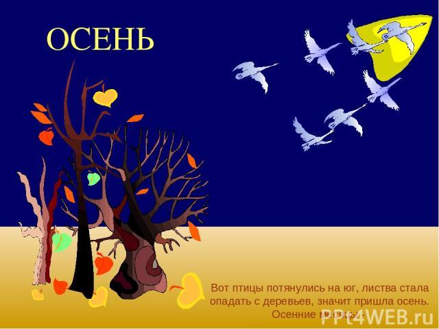 ОСЕНЬ Вот птицы потянулись на юг, листва стала опадать с деревьев, значит пришла осень. Осенние месяцы -