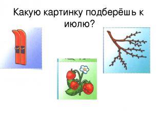Какую картинку подберёшь к июлю?