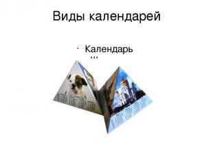 Виды календарей Календарь «Шалаш»
