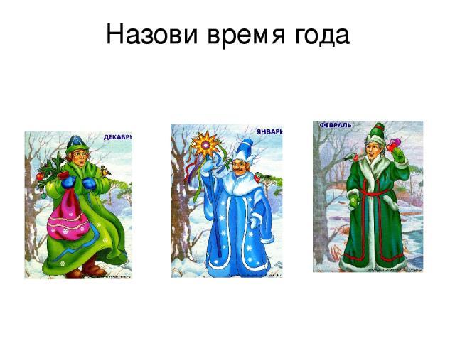 Назови время года