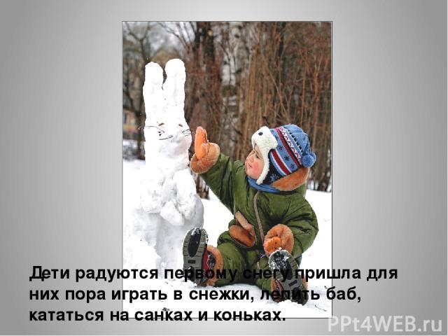 Дети радуются первому снегу пришла для них пора играть в снежки, лепить баб, кататься на санках и коньках.