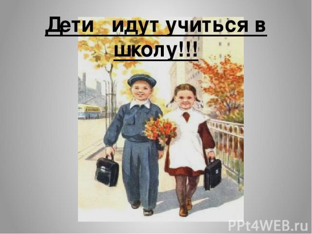 Дети идут учиться в школу!!!