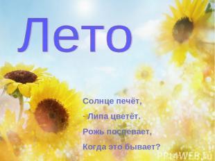 Солнце печёт, Липа цветёт. Рожь поспевает, Когдаэто бывает?
