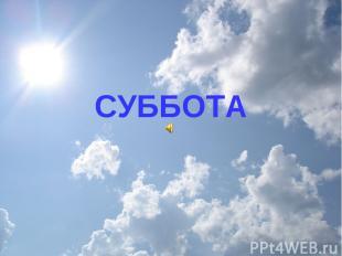 СУББОТА