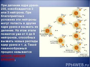 При делении ядра урана-235, освобождается 2 или 3 нейтрона. При благоприятных ус