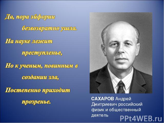 САХАРОВ Андрей Дмитриевич российский физик и общественный деятель
