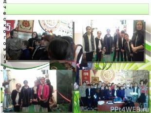 Посещение городского краеведческого музея имени Тахо-Годи