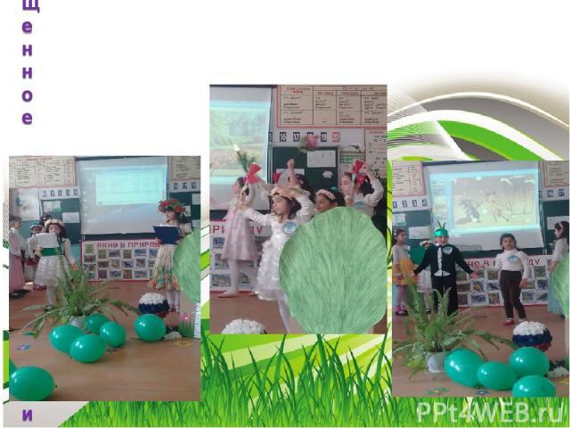 Мероприятие, посвященное Году экологии