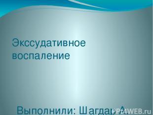 Экссудативное воспаление Выполнили: Шагдар А. Ережепов С. 309 «Б» Стом фак. Пров
