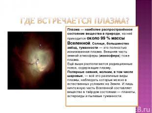 Плазма — наиболее распространённое состояние вещества в природе, на неё приходит