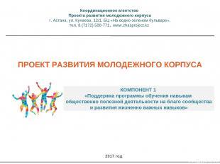 ПРОЕКТ РАЗВИТИЯ МОЛОДЕЖНОГО КОРПУСА КОМПОНЕНТ 1 «Поддержка программы обучения на