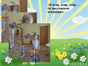 «Я хожу, хожу, хожу … по массажным коврикам!» FokinaLida.75@mail.ru