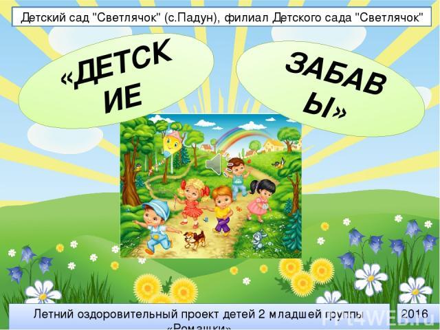 Летний оздоровительный проект детей 2 младшей группы «Ромашки» Детский сад