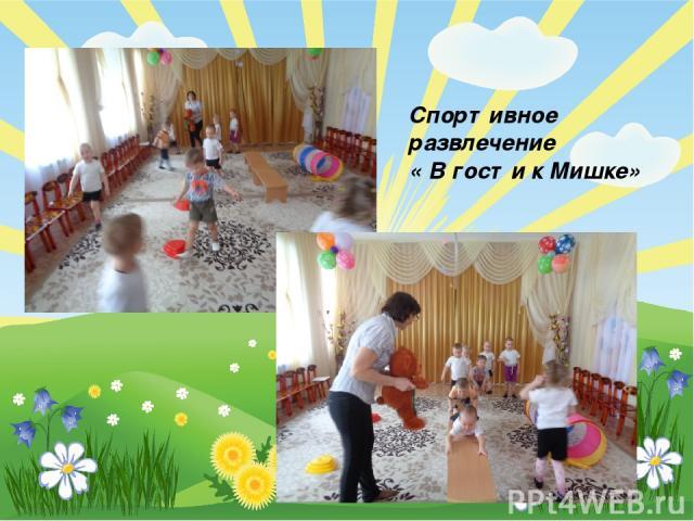 Спортивное развлечение « В гости к Мишке» FokinaLida.75@mail.ru
