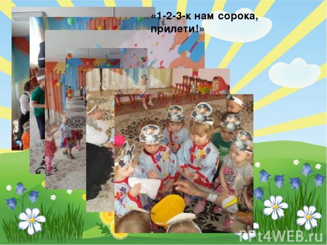 «1-2-3-к нам сорока, прилети!» FokinaLida.75@mail.ru