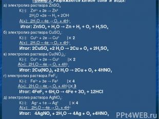 Пример 3. Разряжаются катион соли и вода: а) электролиз раствора ZnSO4 К(-): Zn2