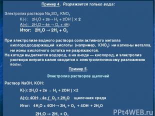 Пример 4. Разряжается только вода: Электролиз раствора Na2SO4, KNO3 К(-): 2H2O +