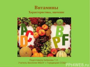 Витамины Характеристика, значение Подготовила Кабанова Т.Л. Учитель биологии МБО