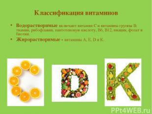 Классификация витаминов Водорастворимые включают витамин С и витамины группы В: