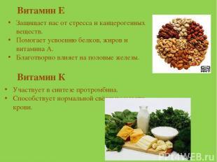 Витамин Е Защищает нас от стресса и канцерогенных веществ. Помогает усвоению бел