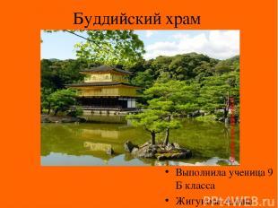 Буддийский храм Выполнила ученица 9 Б класса Жигунова Алина