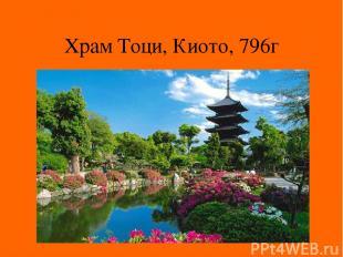 Храм Тоци, Киото, 796г