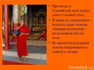 При входе в буддийский храм нужно снять головной убор, В храме на специальном по