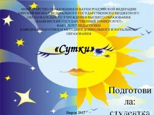«Сутки» МИНИСТЕРСТВО ОБРАЗОВАНИЯ И НАУКИ РОССИЙСКОЙ ФЕДЕРАЦИИ БИРСКИЙ ФИЛИАЛ ФЕД