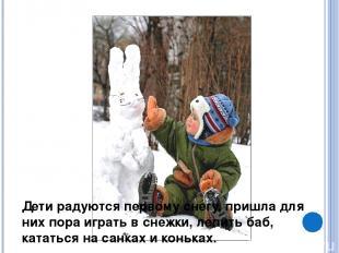 Дети радуются первому снегу, пришла для них пора играть в снежки, лепить баб, ка