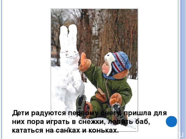 Дети радуются первому снегу, пришла для них пора играть в снежки, лепить баб, кататься на санках и коньках.