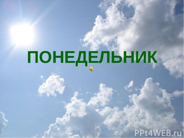 ПОНЕДЕЛЬНИК