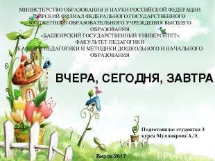 МИНИСТЕРСТВО ОБРАЗОВАНИЯ И НАУКИ РОССИЙСКОЙ ФЕДЕРАЦИИ БИРСКИЙ ФИЛИАЛ ФЕДЕРАЛЬНОГ