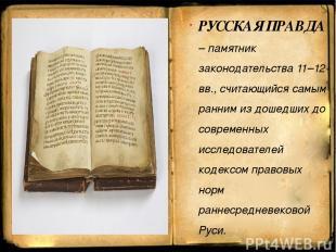 РУССКАЯ ПРАВДА – памятник законодательства 11–12 вв., считающийся самым ранним и