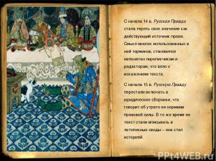 С начала 14 в. Русская Правда стала терять свое значение как действующий источни