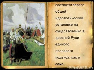В советское время принято было говорить о Русской Правде как о едином источнике,