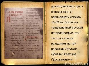 Русская Правда дошла до сегодняшнего дня в списках 15 в. и одиннадцати списках 1