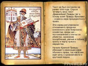 Текст ее был составлен не ранее 1016 года. Спустя четверть века текст Древнейшей