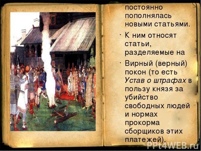 Правдой Ярославичей (сыновей Ярослава Мудрого) именуются статьи в тексте Краткой Правды. Эта часть кодекса была составлена в 70-е годы 11 века, и до конца столетия постоянно пополнялась новыми статьями. К ним относят статьи, разделяемые на Вирный (в…
