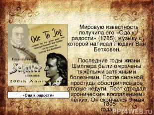 Мировую известность получила его «Ода к радости» (1785), музыку к которой написа