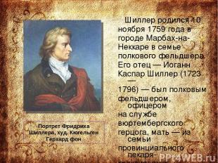 Шиллер родился 10 ноября 1759 года в городе Марбах-на- Неккаре в семье полкового