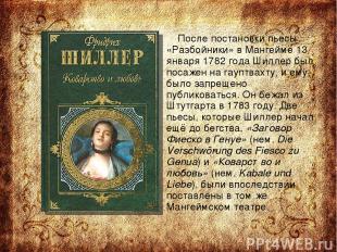 После постановки пьесы «Разбойники» в Мангейме 13 января 1782 года Шиллер был по
