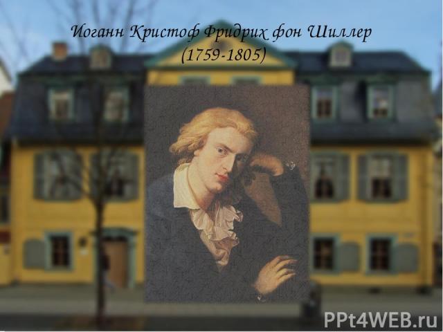 Иоганн Кристоф Фридрих фонШиллер (1759-1805)
