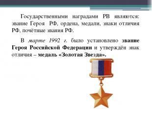 Государственными наградами РВ являются: звание Героя РФ, ордена, медали, знаки о