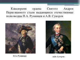 Кавалерами ордена Святого Андрея Первозванного стали выдающиеся отечественные по