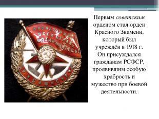 Первым советским орденом стал орден Красного Знамени, который был учреждён в 191