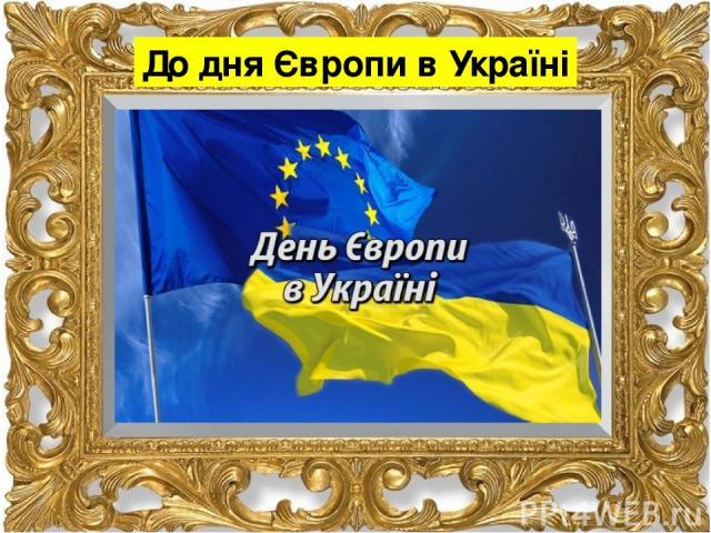 До дня Європи в Україні